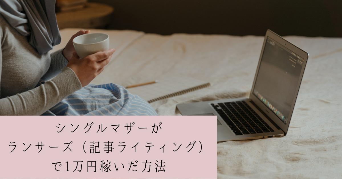 シンママがランサーズで1万円稼いだ方法